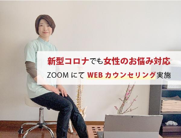 新型コロナでも女性のお悩み対応_ZOOMにてWEBカウンセリング実施
